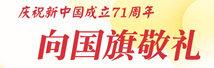 """2020年厦门""""向国旗敬礼""""网上活动"""