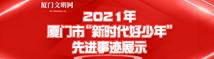 """厦门市2021年""""新时代好少年""""先进事迹发布"""